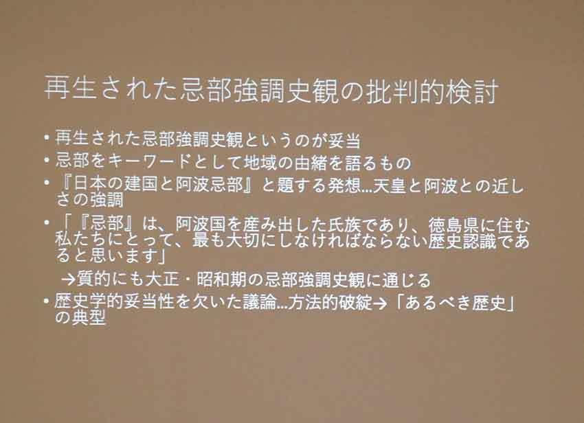 歴史講座「阿波を学ぶ」~想像の歴史/歴史の創造~-02♪_d0058941_21413898.jpg