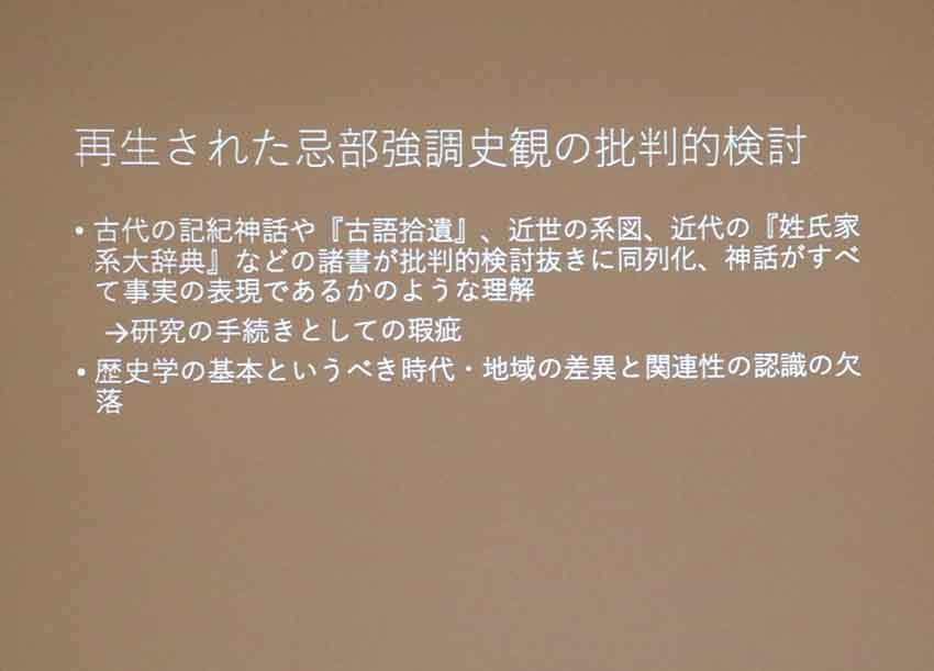 歴史講座「阿波を学ぶ」~想像の歴史/歴史の創造~-02♪_d0058941_21420137.jpg