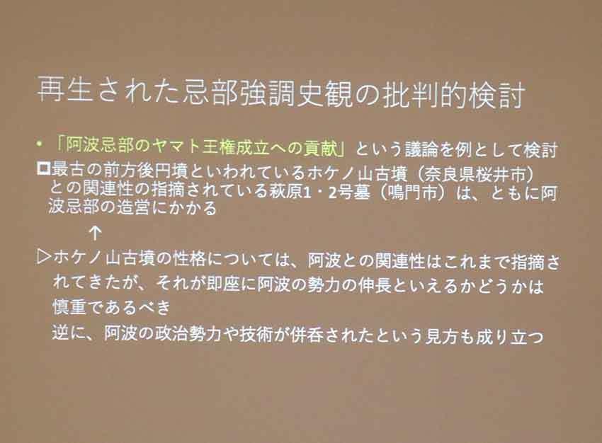 歴史講座「阿波を学ぶ」~想像の歴史/歴史の創造~-02♪_d0058941_21423649.jpg