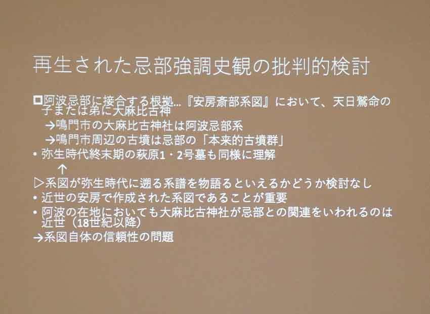 歴史講座「阿波を学ぶ」~想像の歴史/歴史の創造~-02♪_d0058941_21424613.jpg
