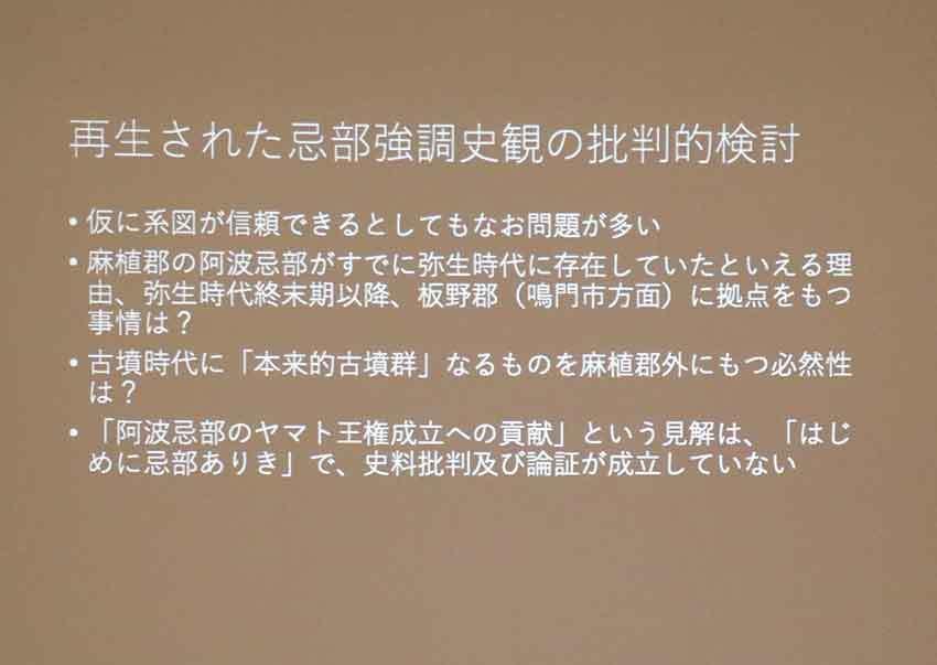 歴史講座「阿波を学ぶ」~想像の歴史/歴史の創造~-02♪_d0058941_21431426.jpg
