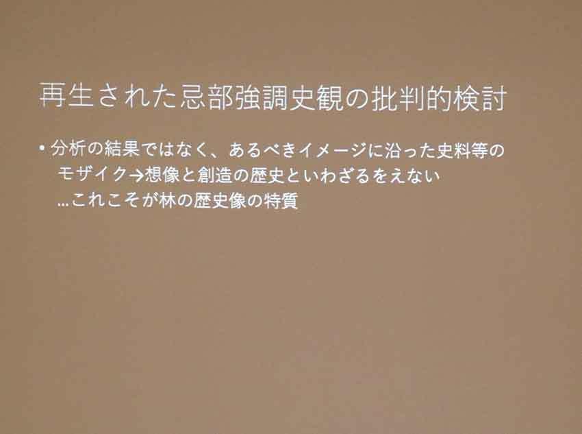 歴史講座「阿波を学ぶ」~想像の歴史/歴史の創造~-02♪_d0058941_21432672.jpg