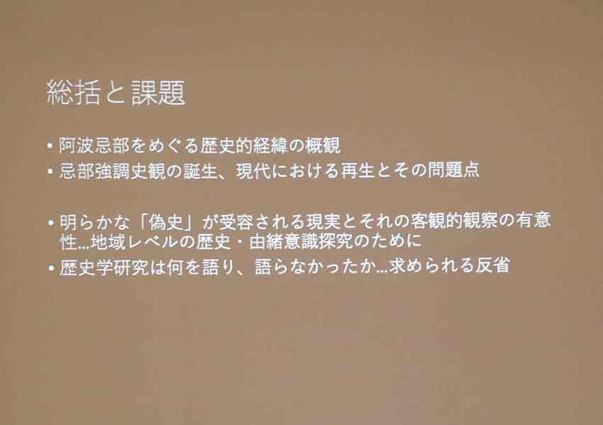 歴史講座「阿波を学ぶ」~想像の歴史/歴史の創造~-02♪_d0058941_21433515.jpg