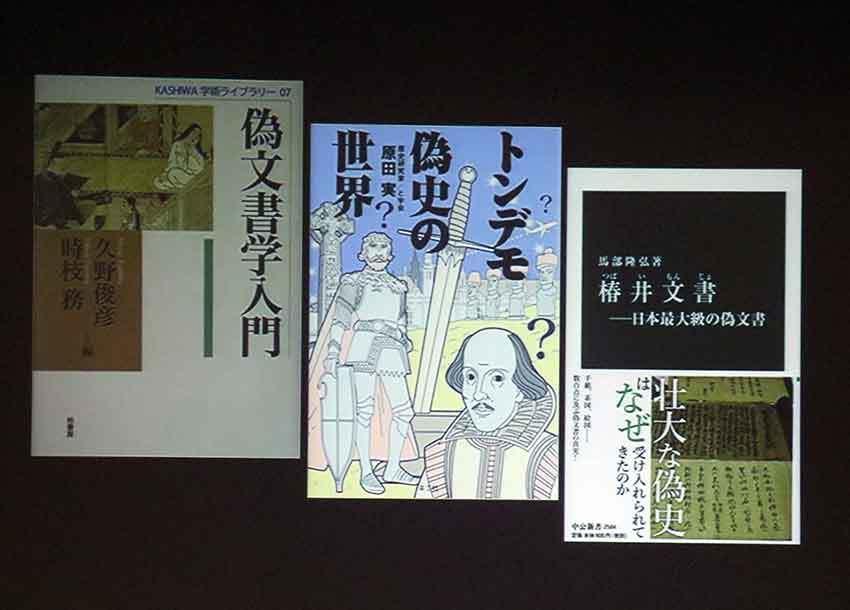 歴史講座「阿波を学ぶ」~想像の歴史/歴史の創造~-02♪_d0058941_21443029.jpg