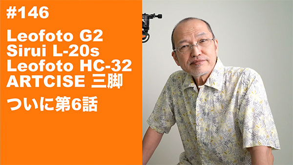 2021/05/09 #146 Leofoto G2+Sirui L 20s +Leofoto HC 32 +ARTCISE 三脚、ついに第6話_b0171364_16381481.jpg