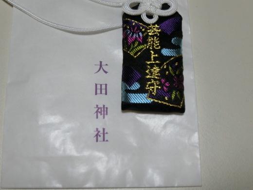 大田神社_f0226671_16040952.jpg