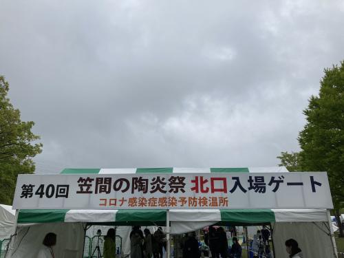 「第40回 笠間の陶炎祭」無事に終了しました_f0229883_10341764.jpeg