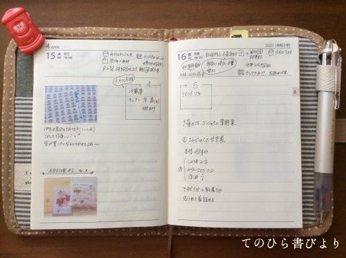 高橋No.8ポケットダイアリー#4/12〜4/18_d0285885_09360920.jpeg