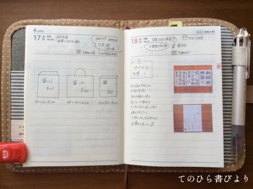 高橋No.8ポケットダイアリー#4/12〜4/18_d0285885_09362641.jpeg