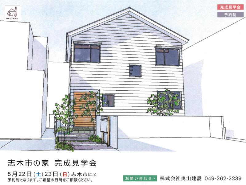 志木市の家 完成見学会のご案内_d0080906_11361574.jpg