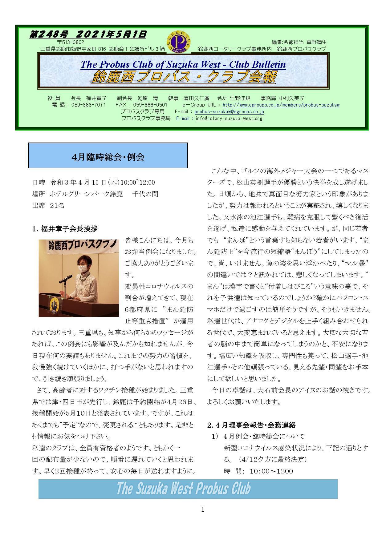 鈴鹿西プロバスクラブ会報 第248号 2021年5月1日_b0000714_10545828.jpg