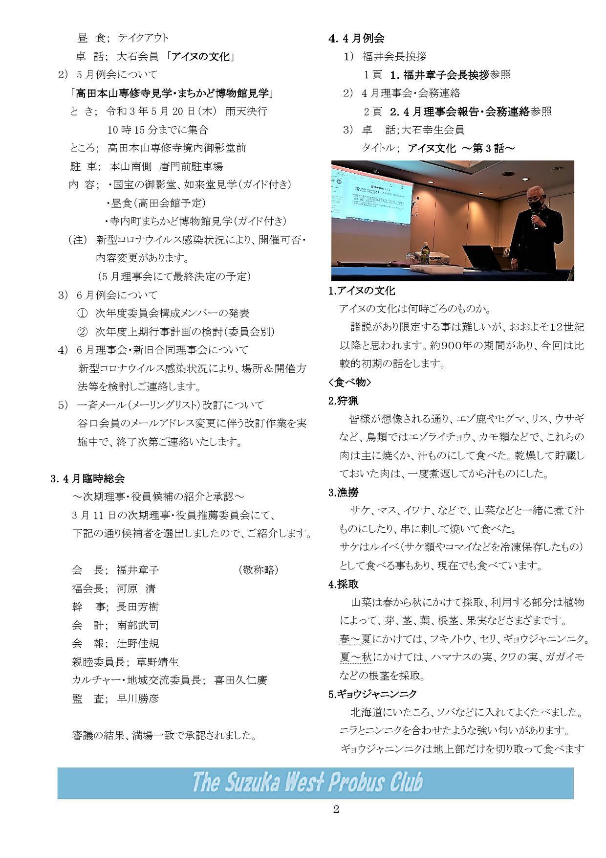 鈴鹿西プロバスクラブ会報 第248号 2021年5月1日_b0000714_10551358.jpg
