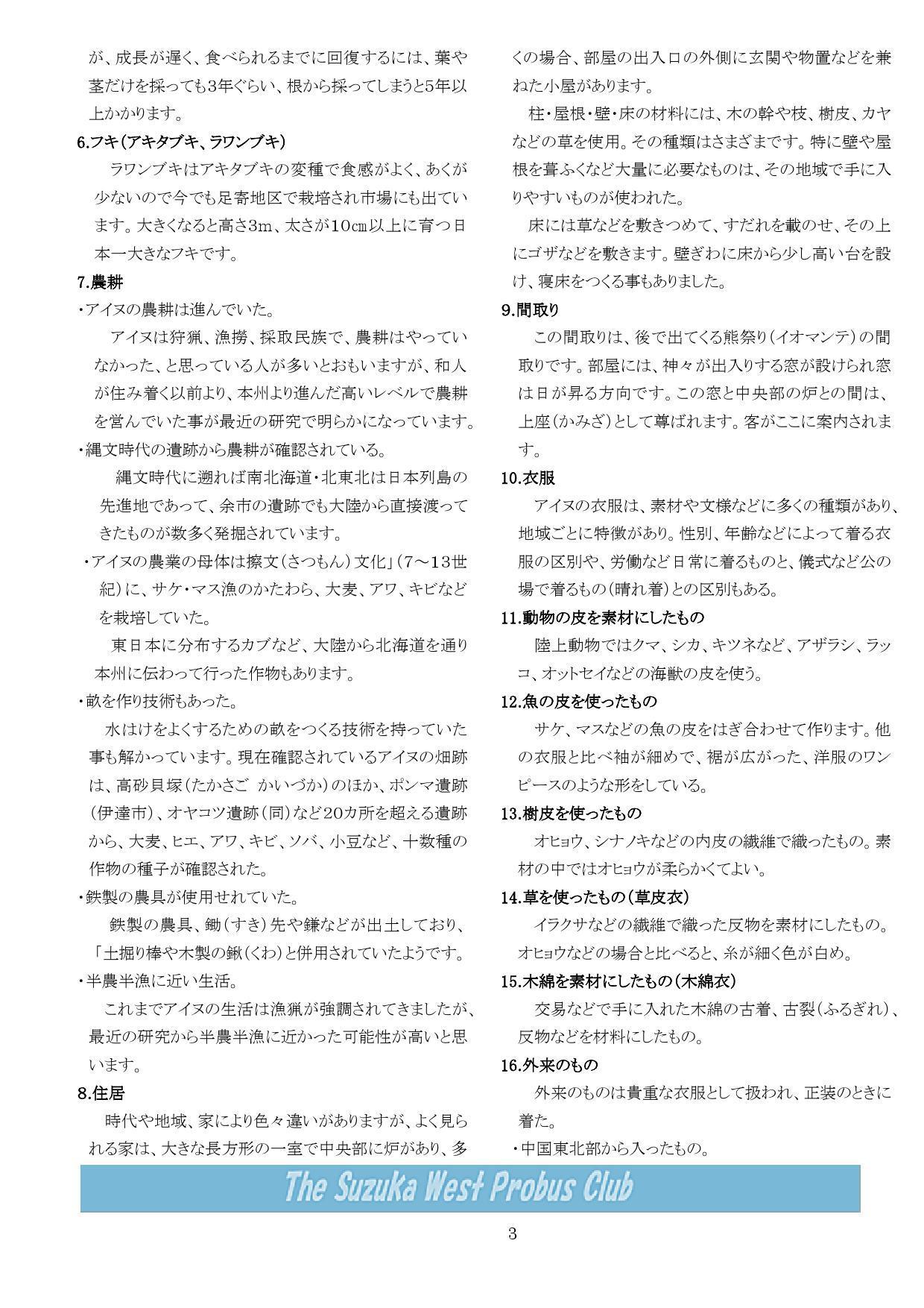 鈴鹿西プロバスクラブ会報 第248号 2021年5月1日_b0000714_10552108.jpg