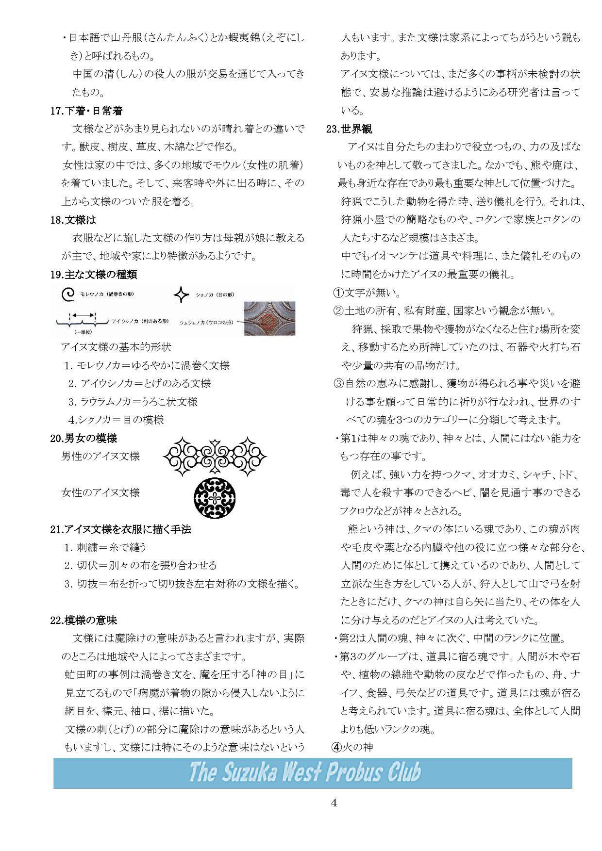 鈴鹿西プロバスクラブ会報 第248号 2021年5月1日_b0000714_10552975.jpg