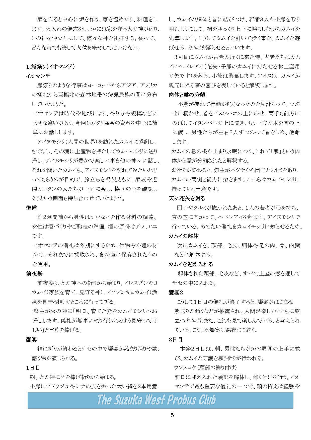 鈴鹿西プロバスクラブ会報 第248号 2021年5月1日_b0000714_10553777.jpg