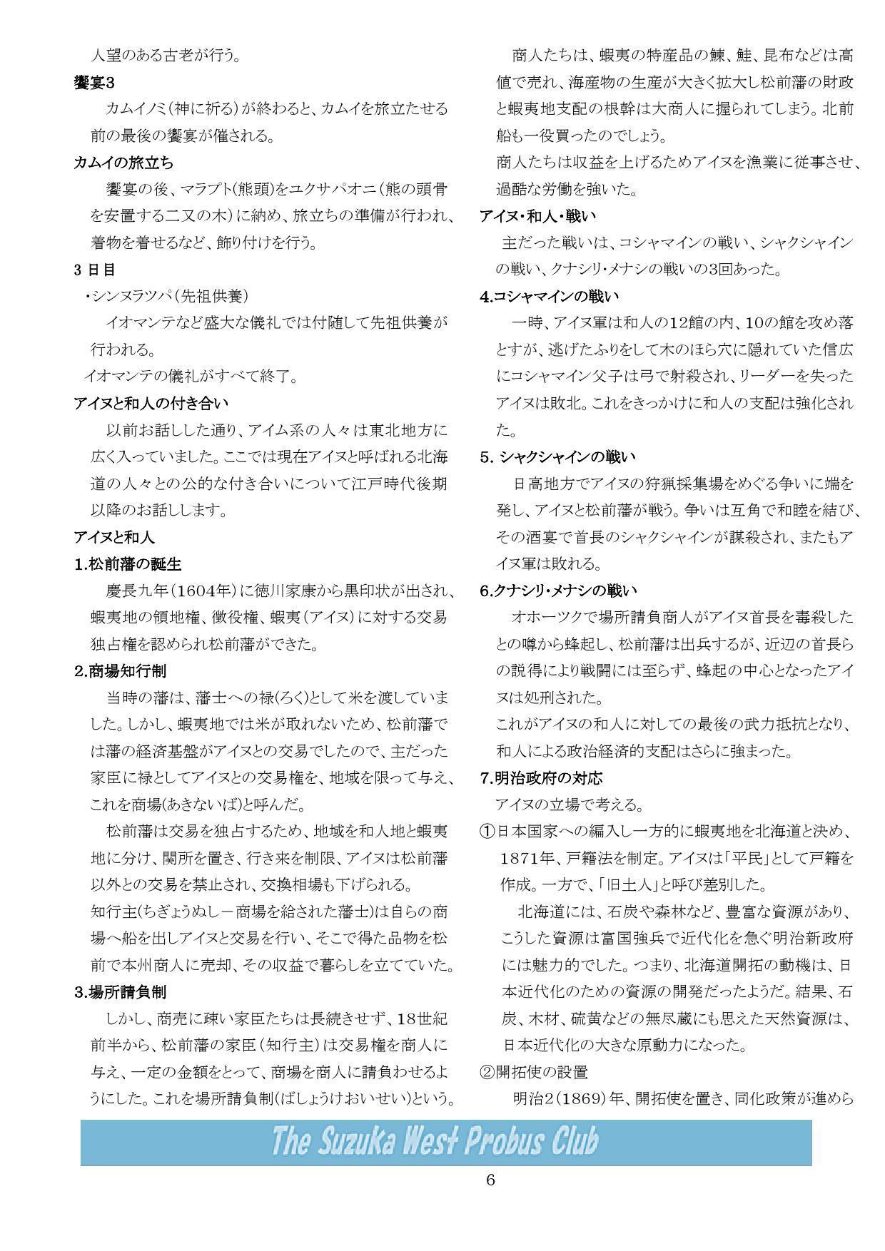 鈴鹿西プロバスクラブ会報 第248号 2021年5月1日_b0000714_10554526.jpg