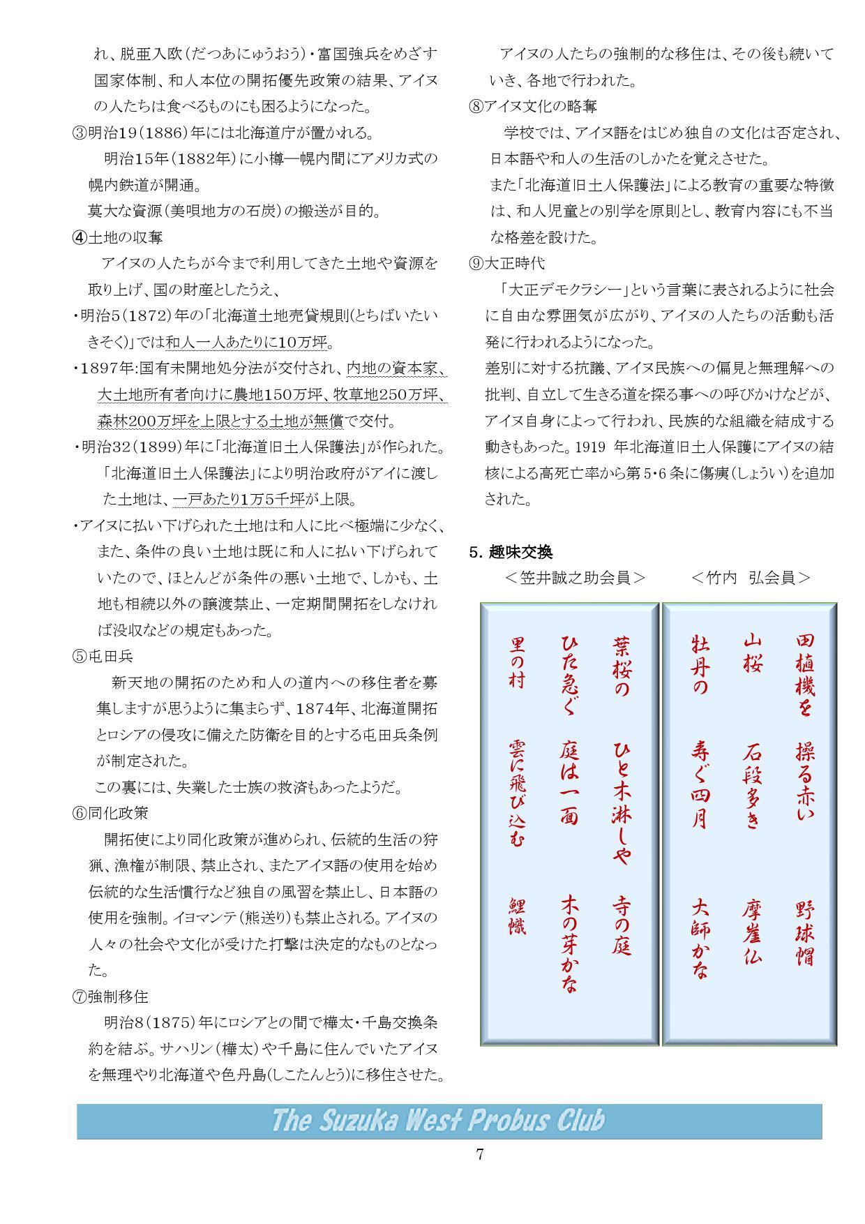 鈴鹿西プロバスクラブ会報 第248号 2021年5月1日_b0000714_10555276.jpg