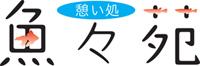 GW自粛生活を利用して、ビオトープのリニューアル。_e0120614_16193789.jpg