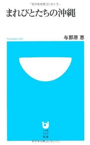 『まれびとたちの沖縄』(与那原恵著)を読む_b0074416_21294779.jpg