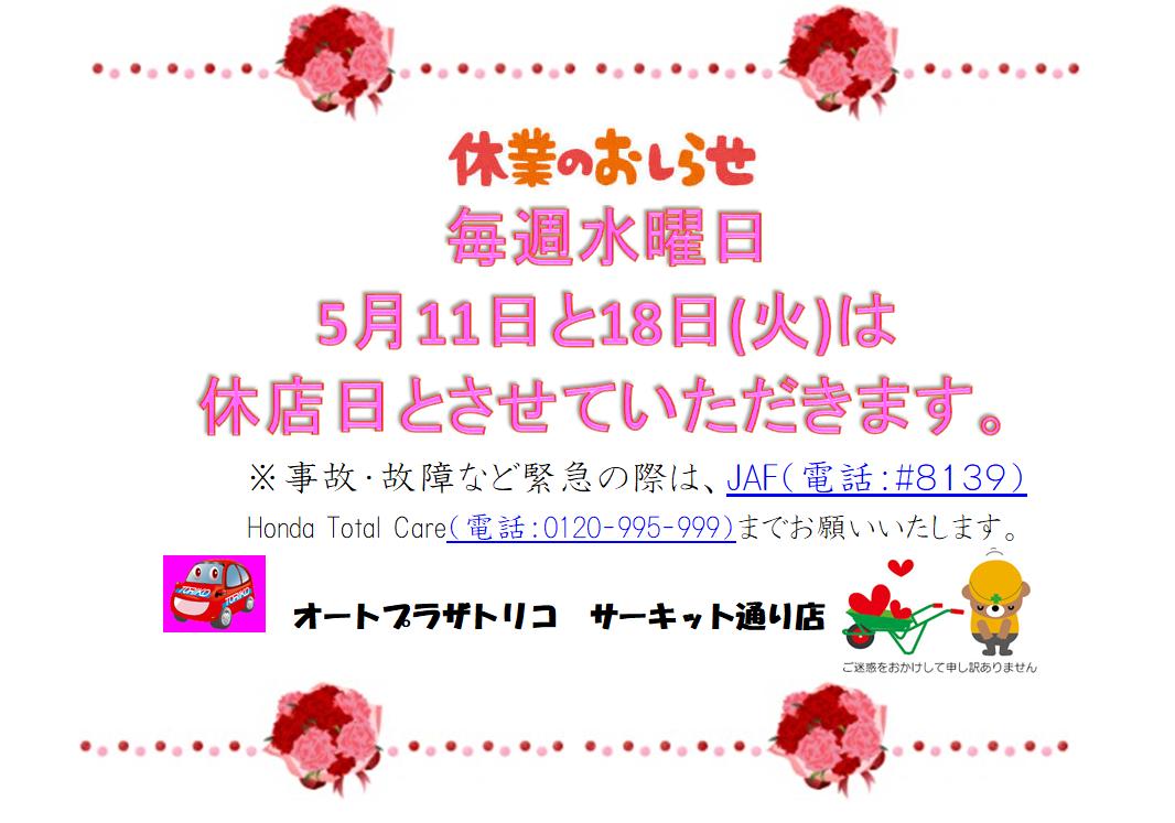 ★5月休店日☆_b0320216_12182384.png