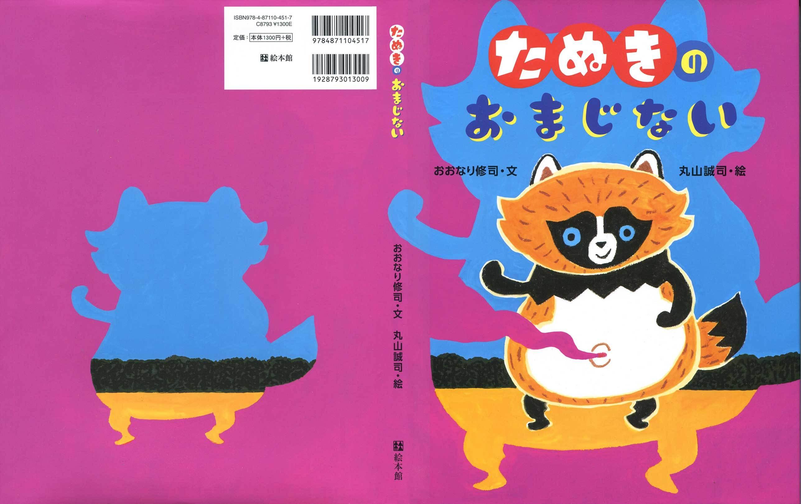 絵本『たぬきのおまじない』(絵本館)、産經新聞でご紹介いただきました。_a0048227_16203540.jpg