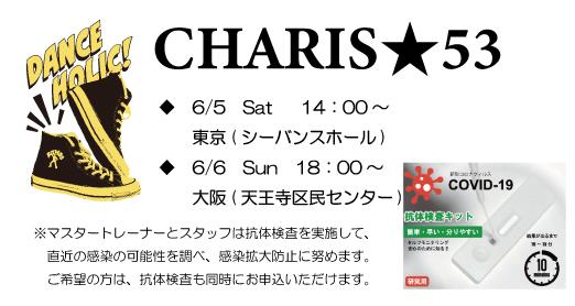 イベントカリス★53ご案内_f0176043_17051991.jpg