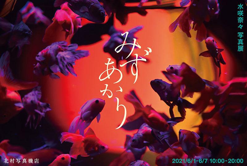 水咲奈々写真展「みずあかり」(東京)_c0142549_12580952.jpg