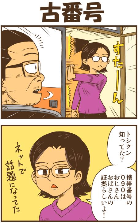 古番号 - 戯画漫録