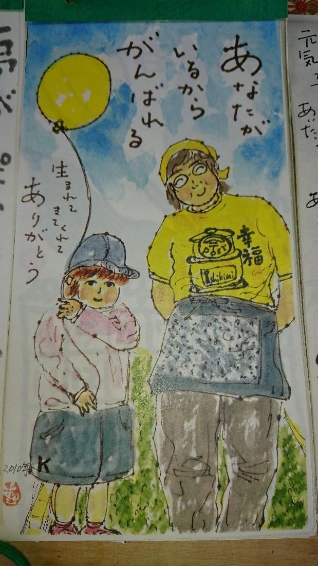 懐かしい絵手紙カレンダーの表紙_b0124466_23024614.jpg