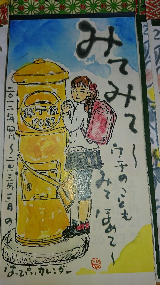 懐かしい絵手紙カレンダーの表紙_b0124466_23024620.jpg