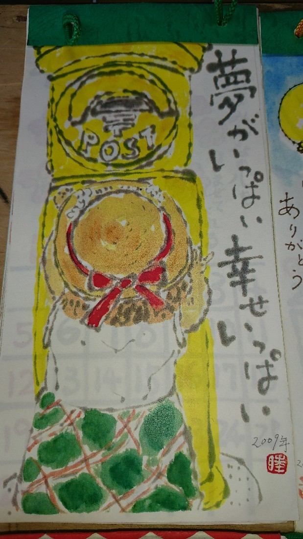 懐かしい絵手紙カレンダーの表紙_b0124466_23024633.jpg