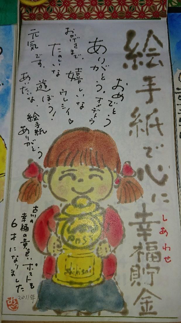 懐かしい絵手紙カレンダーの表紙_b0124466_23024669.jpg