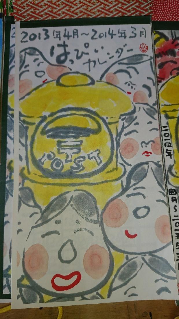 懐かしい絵手紙カレンダーの表紙_b0124466_23024727.jpg
