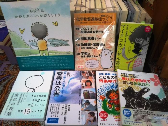 第47回カライモ学校「香害ガイダンス②」のお誘い_c0184882_14524482.jpg