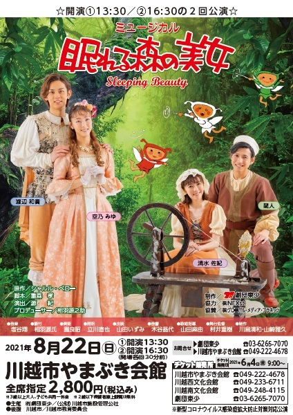 【開催終了】令和3年度 ミュージカル「眠れる森の美女」_d0165682_15191956.jpg