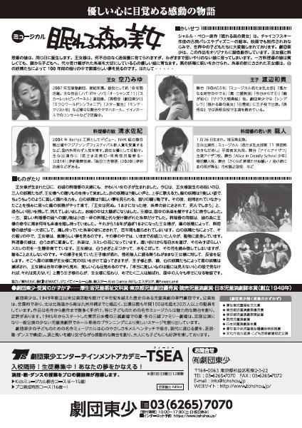 【開催終了】令和3年度 ミュージカル「眠れる森の美女」_d0165682_15192329.jpg
