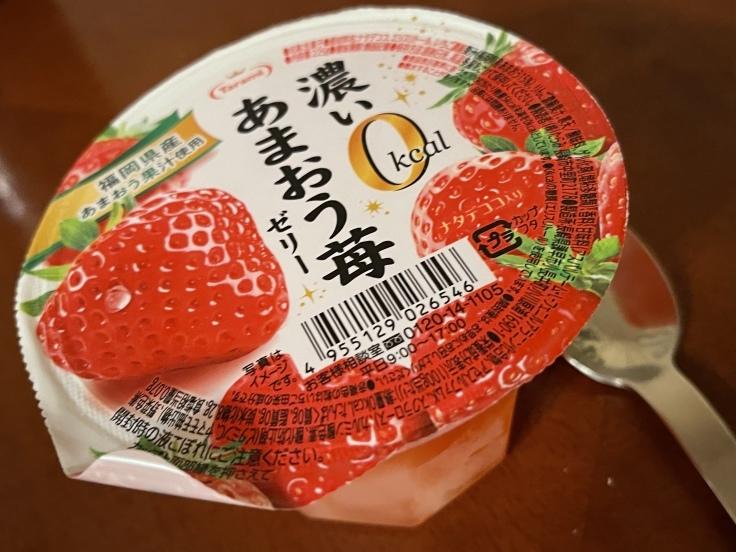 濃いあまおう苺ゼリー - よく飲むオバチャン☆本日のメニュー