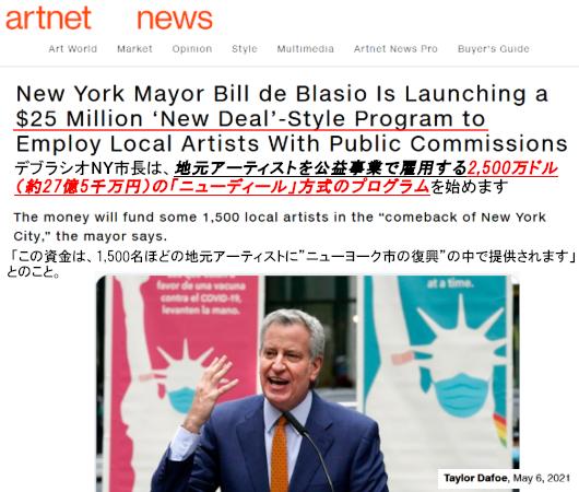 NY市、2,500万ドル(27億5千万円)もの芸術家支援プログラムをはじめると発表!!_b0007805_22004837.jpg