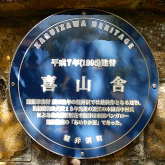 吉村順三の軽井沢の家を見学しました。_c0195909_11125134.jpg