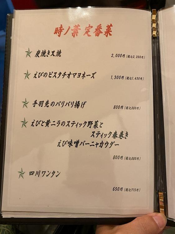 W大阪の夜と飲茶ディナー_e0401509_09111870.jpg