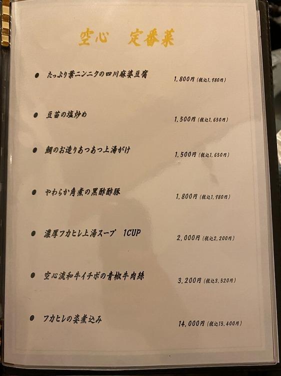 W大阪の夜と飲茶ディナー_e0401509_09111950.jpg