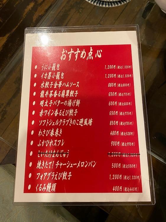 W大阪の夜と飲茶ディナー_e0401509_09111994.jpg