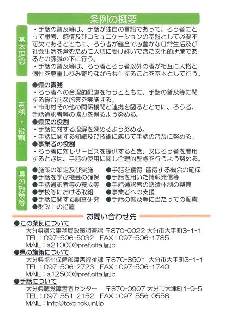 大分県議会より「大分県手話言語条例」のパンフレット_d0070316_13012451.jpg