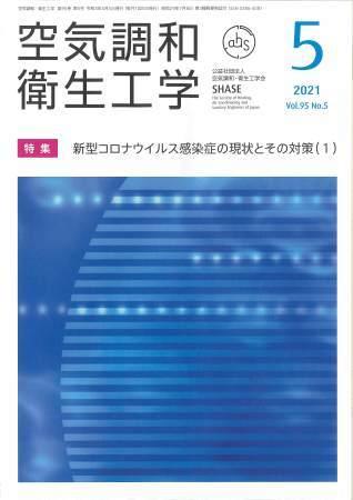 空気調和・衛生工学 5月号に委員会終了報告書概要が掲載されました_a0142322_10352953.jpg