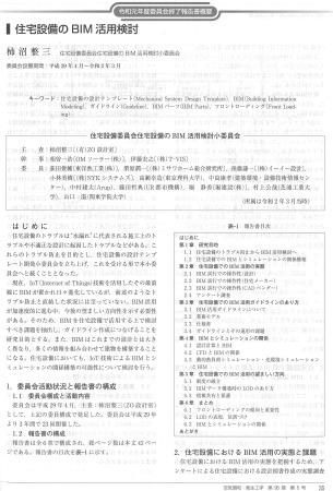 空気調和・衛生工学 5月号に委員会終了報告書概要が掲載されました_a0142322_10374862.jpg