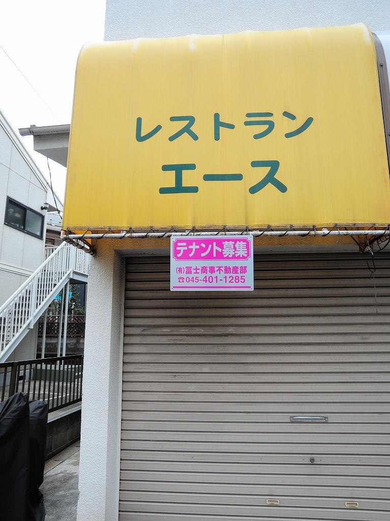 ある風景:Shirahata, Oguchi@Yokohama #1_d0393923_22571242.jpg