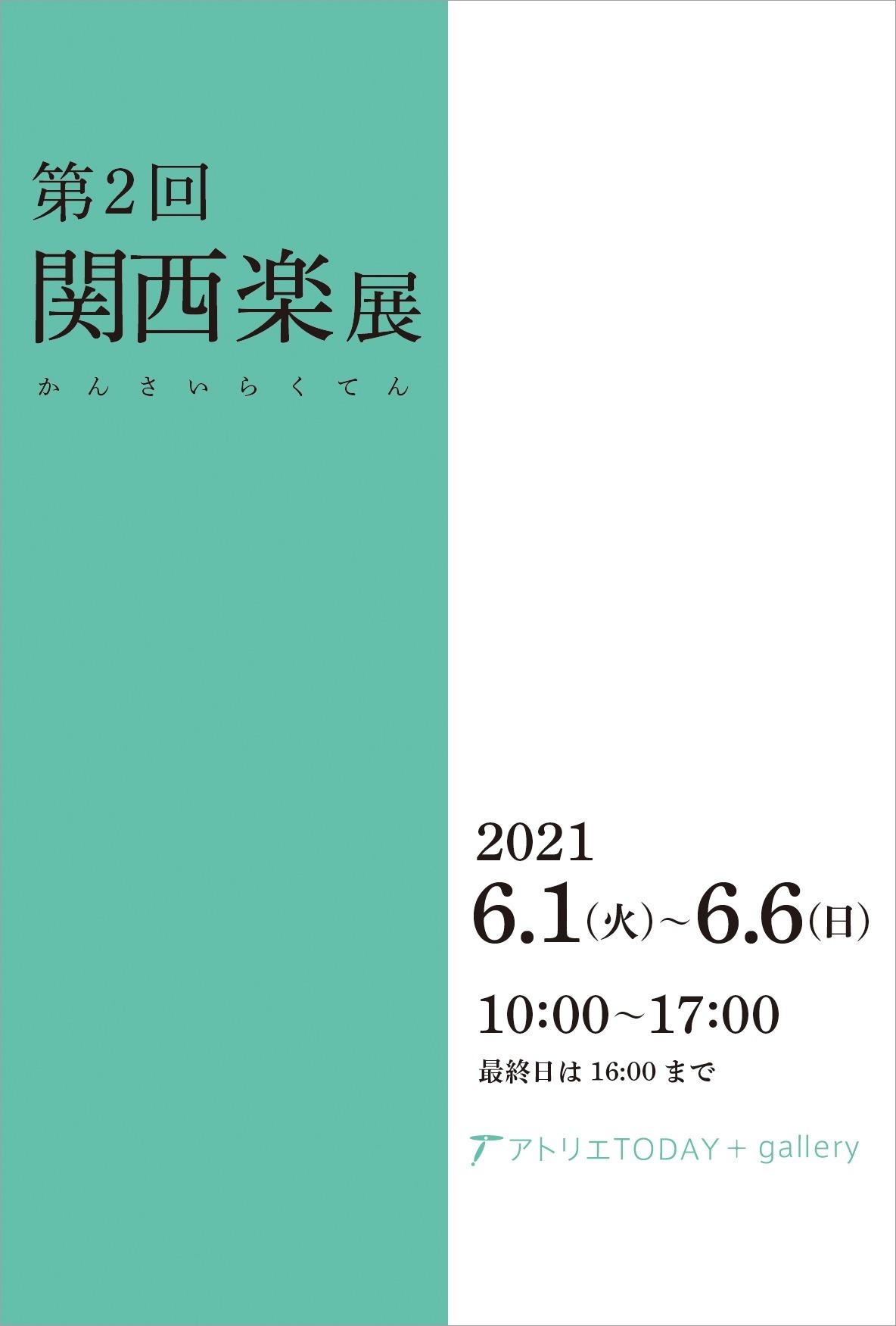 夏の生徒募集!大人/子ども/学生/受験【授業紹介】_b0212226_17095911.jpg