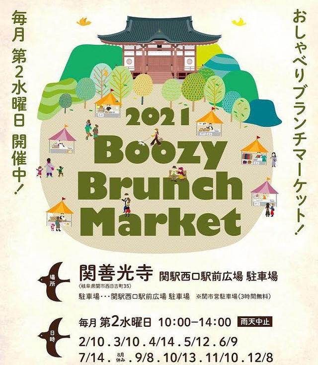 明日は岐阜県関市の善光寺さんで出店しています_e0155231_11010378.jpeg