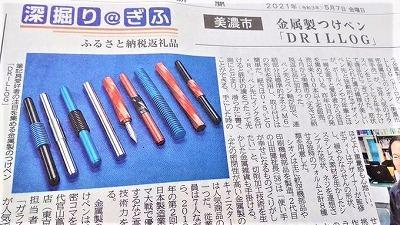 5/7(金)  岐阜新聞にDRILLOG掲載!_a0272042_17035666.jpg