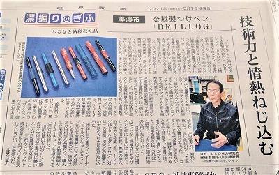 5/7(金)  岐阜新聞にDRILLOG掲載!_a0272042_17043013.jpg